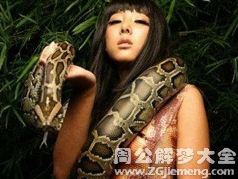 女人梦见蛇缠身.jpg