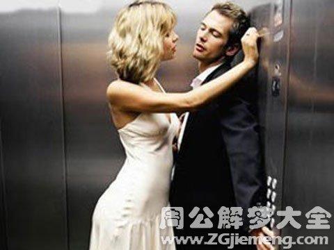 性梦之女人的幻想四:电梯里的激情四溢.jpg