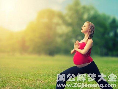 未婚女性梦见自己怀孕.jpg