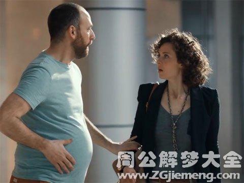 男人夢見自己懷孕.jpg