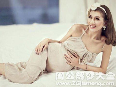 已婚妇女梦见自己怀孕快生了.jpg
