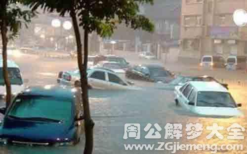 梦见下大雨发大水.jpg
