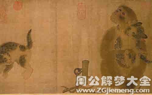 原版周公解夢夢見猴子.jpg