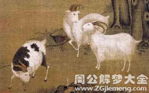 原版周公解夢夢見羊.jpg