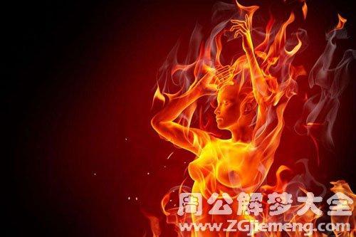 孕妇梦见火