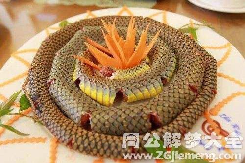 孕妇梦见自己吃蛇肉
