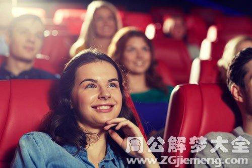 梦见去看电影