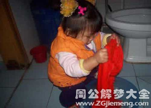 廁所洗衣服