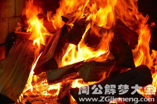 梦见火堆在燃烧