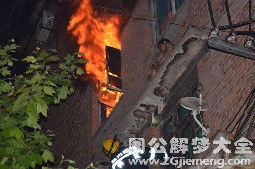 亲戚家房子着火