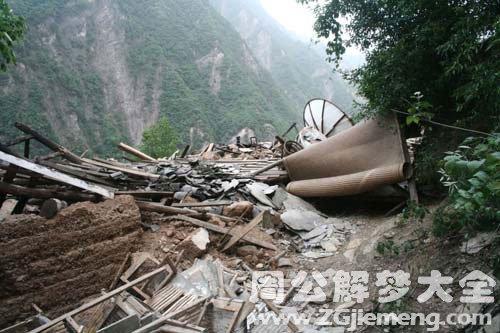 山崩地裂房屋倒塌