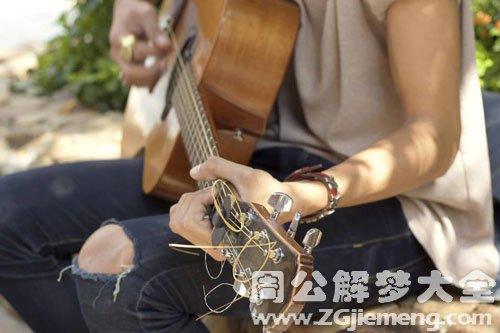 梦见吉他断弦