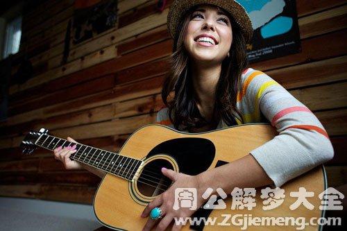 梦见自己会弹吉他