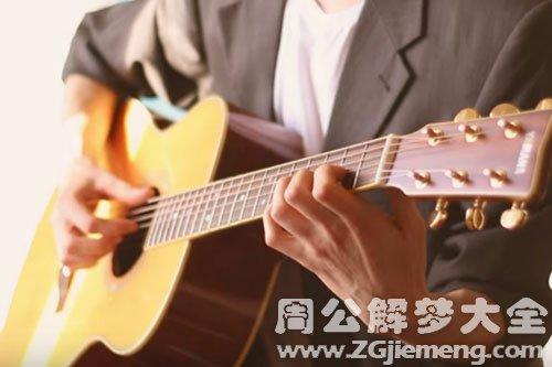 梦见弹吉他没有声音
