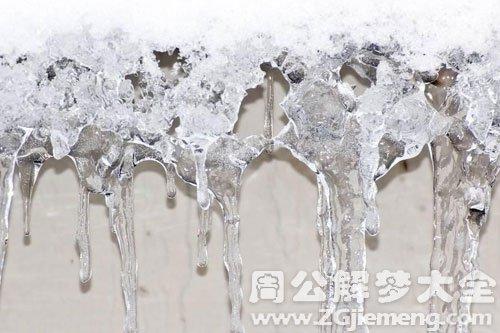 梦见雪融化成水