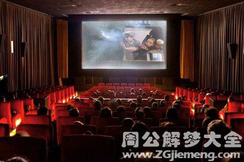 梦见和旧情人看电影