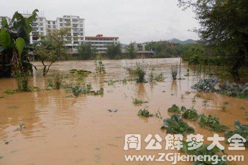 发洪水自己被淹死