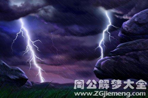 梦见风雨交加电闪雷鸣