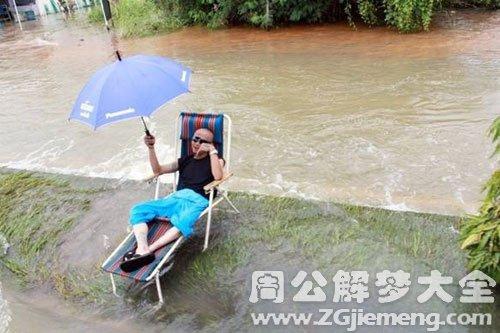 发洪水到床边