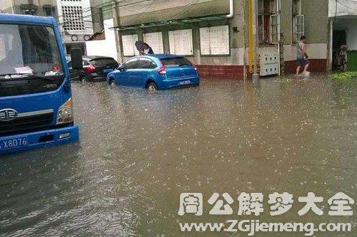发洪水淹没房子