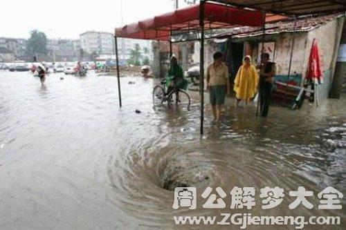 發洪水沖垮房子
