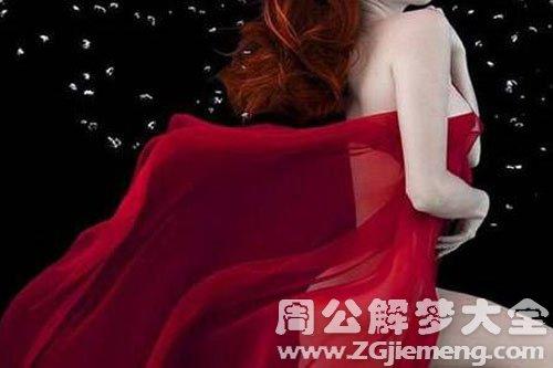 死人穿红衣服