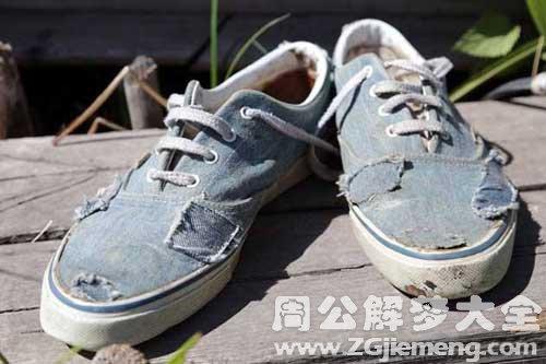 梦见穿旧鞋子