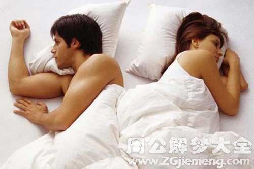 梦见和男人同床