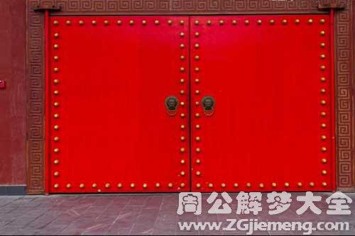 梦见红大门