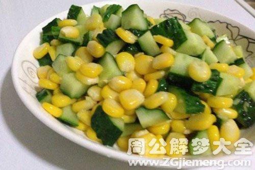 玉米和黄瓜