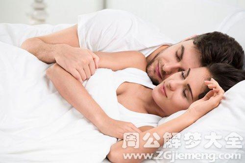 和男友睡在一起