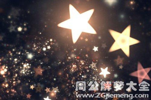 寻找掉下天空的小星星_星星为什么会从天空掉下来_梦见星星从天空掉下来
