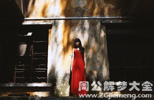 周公解梦梦见跳舞_梦见穿红衣的女鬼是什么意思_梦到穿红衣的女鬼好不好_大鱼解梦网