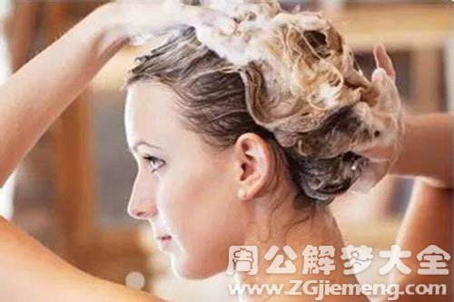 女人梦见洗头发