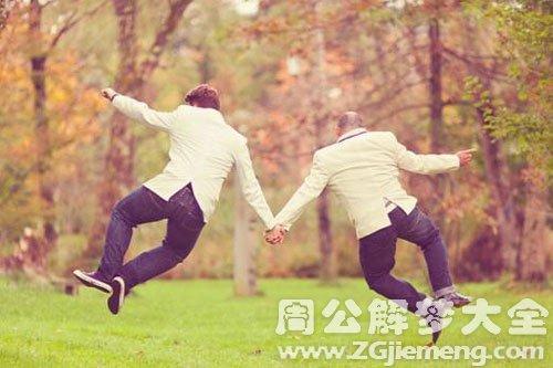 男的夢見和男的結婚