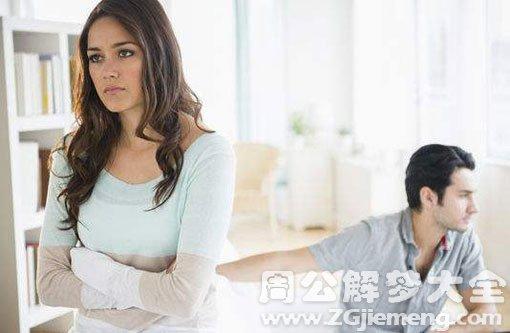 夢見與老公離婚