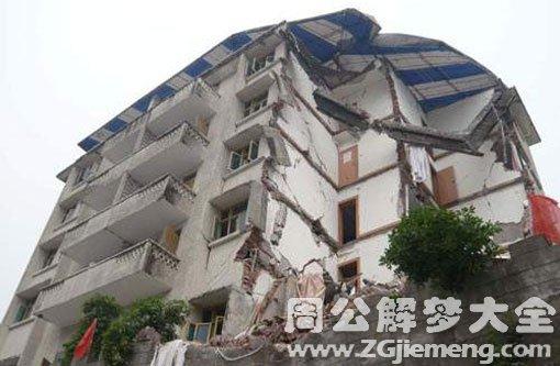 梦见自己楼房倒塌