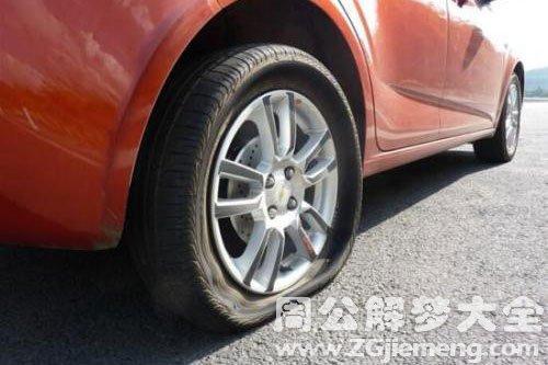 自己的車胎爆胎了