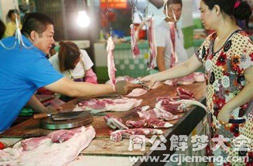女人夢見買豬肉