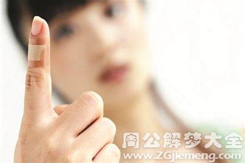 自己的手指头断了